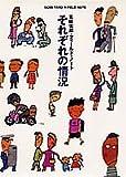 それぞれの情況—五味太郎・フィールド・ノート