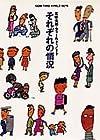 それぞれの情況―五味太郎・フィールド・ノート