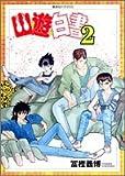 ドラマCDシリーズ「幽☆遊☆白書 2」 (<CD>)