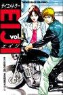 サイコメトラーEIJI (3) (講談社コミックス―Shonen magazine comics (2339巻))