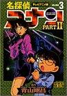 名探偵コナン―テレビアニメ版 (Part2-3) (少年サンデーコミックス―ビジュアルセレクション)
