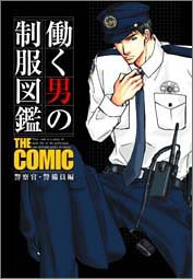 働く男の制服図鑑 THE COMIC 警察官・警備員編 (Book of dreams)