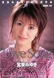 Love Song~永遠に・・・~ 宝来みゆき [DVD]