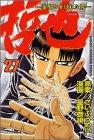 哲也―雀聖と呼ばれた男 (27) (少年マガジンコミックス)