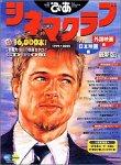 ぴあシネマクラブ1999~2000 外国映画編 + 日本映画編
