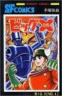 ビッグX (第4巻) (SUNDAY COMICS—大長編SFコミックス)