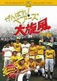 がんばれ!ベアーズ 大旋風-日本遠征-[DVD]