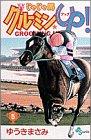 じゃじゃ馬グルーミンUP 第5巻 1996-02発売