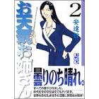 お天気お姉さん (2) (講談社漫画文庫)