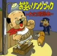 お笑いソングブック~ナンセンス歌謡の日々~