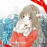 雪降る歌~scene:X'mas~