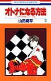 オトナになる方法 (3) (花とゆめCOMICS―久美子&真吾シリーズ)