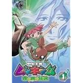 甲虫王者ムシキング~森の民の伝説~ 1 [DVD]