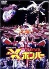 Xボンバー DVD-BOX