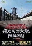 YAMATO浮上!-ドキュメント・オブ・『男たちの大和/YAMATO』-[DVD]