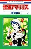 怪盗アマリリス (3) (花とゆめCOMICS)