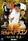 スピリット・オブ・ドラゴン ~精武英雄 陳真 DVD-BOX