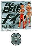 逆境ナイン (6) (サンデーGXコミックス)