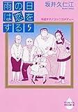 雨の日は恋をする―平成タマノコシ〓コメディー (5) (YOUNG YOU特別企画文庫)