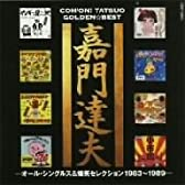 嘉門達夫 ゴールデン☆ベスト-オール・シングルス+爆笑セレクション1983~1989-