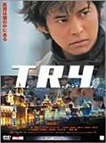 T.R.Y. [DVD]