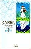 KAREN 1 (1) (フラワーコミックス・デラックス)
