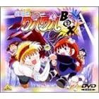 魔法陣グルグル グルグルBOX(2) [DVD]