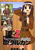 ククルカン史上最大の作戦 2 (Gファンタジーコミックス)