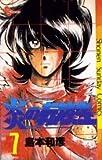 炎の転校生 7 (少年サンデーコミックス)