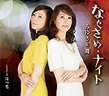 なぐさめ・ナイト/はつ恋 みゆき&舞 [CD]