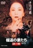 極道の妻たち 決着 [DVD]