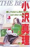 小沢真理 THE BEST 優しくもないし冷たくもないand other stories (クイーンズコミックス―コーラス)