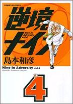 島本和彦『逆境ナイン』(4巻)