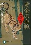 黄金の血脈 地の巻 (祥伝社文庫)