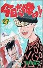 今日から俺は!! (27) (少年サンデーコミックス)