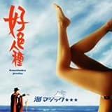 海マジック☆☆☆(DVD付)