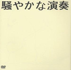 騒やかな演奏 [DVD]