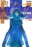 サイレントメビウス完全版 09―Silent Mobius (トクマコミックス)