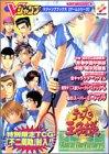 テニスの王子様エイムアットザビクトリー!―ゲームボーイアドバンス版 (Vジャンプブックス―ゲームシリーズ)