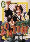 Someday 2 真夜中の決闘 (ヤングサンデーコミックス)