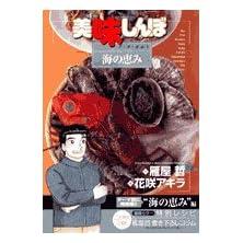 美味しんぼア・ラ・カルト 16 エビ・カニ・アワビ!海の恵み (ビッグコミックススペシャル)