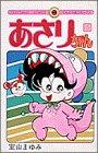 あさりちゃん (第24巻) (てんとう虫コミックス)