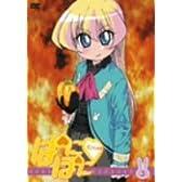 ぱにぽにだっしゅ! 第3巻 (通常版) [DVD]