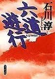 六道遊行 (集英社文庫)