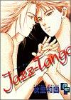 Jazzーtango (プチフラワーコミックス)