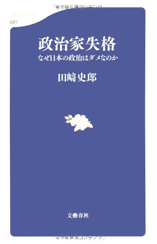 政治家失格―なぜ日本の政治はダメなのか (文春新書)
