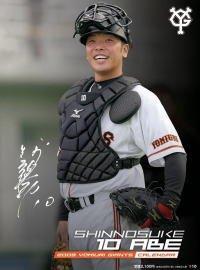 ジャイアンツ阿部慎之助カレンダー 2009 (2009)