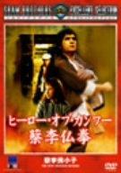 ヒーロー・オブ・カンフー 蔡李仏拳 [DVD]