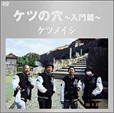 ケツの穴~入門篇~ [DVD]