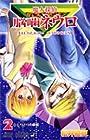 魔人探偵脳噛ネウロ 第2巻 2005年09月02日発売